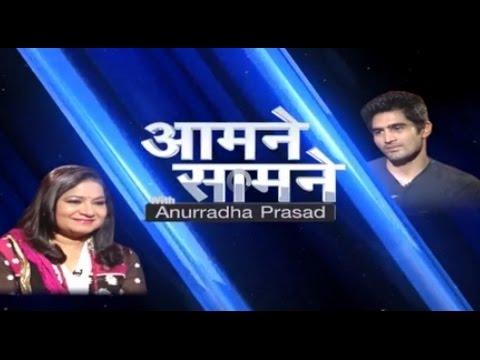 Pro-Boxer Vijender Singh || आमने-सामने with Anurradha Prasad ||