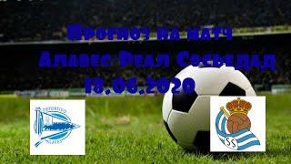 Прогноз на футбол Испания Алавес Реал Сосьедад 18 06 2020