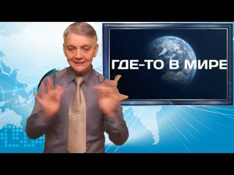 короткие новости без политики 07 . ржя