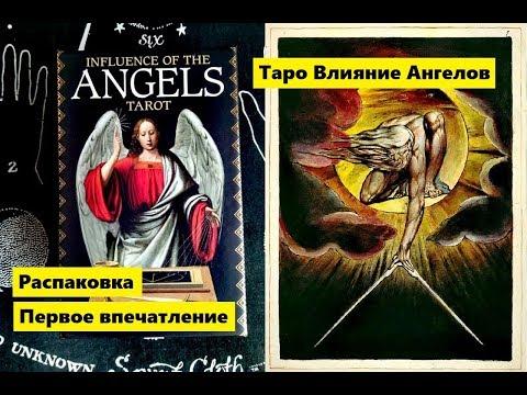 Распаковка и Первое впечатление: Таро Влияние Ангелов / Influence Of The Angels Tarot