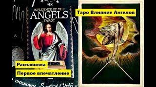 Розпакування і Перше враження: Таро Вплив Ангелів / Influence Of The Angels Tarot