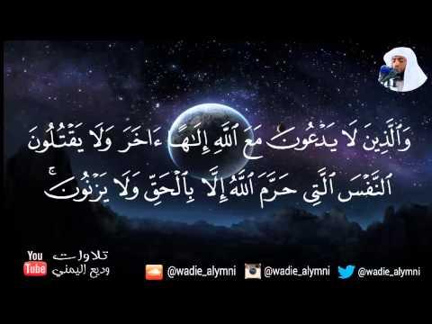 تبارك الذي جعل في السماء بروجا وديع اليمني Youtube