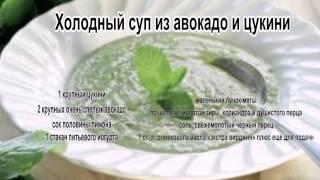 Вкусные супы фото.Холодный суп из авокадо и цукини