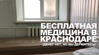 Протестировали уровень медицины в Краснодаре. Часть первая бесплатная медицина. Переезд в Краснодар.