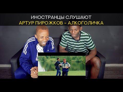 Иностранцы слушают АРТУР ПИРОЖКОВ - АЛКОГОЛИЧКА