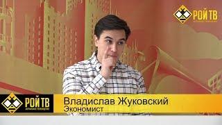 В.Жуковский. Скоро ли повысят подоходный налог?
