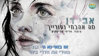 מה אהבתי נעורייך - אבי דן - קריוקי ישראלי מזרחי