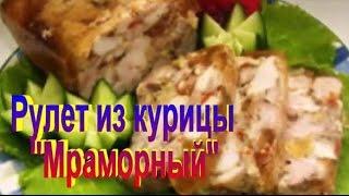 """РУЛЕТ из КУРИЦЫ """"Мраморный"""" Рецепт приготовления курицы."""