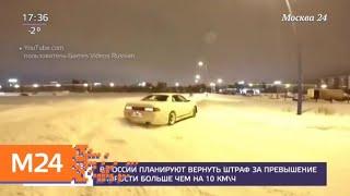Планируется возвращение штрафов за превышение скорости на 10 километров в час - Москва 24