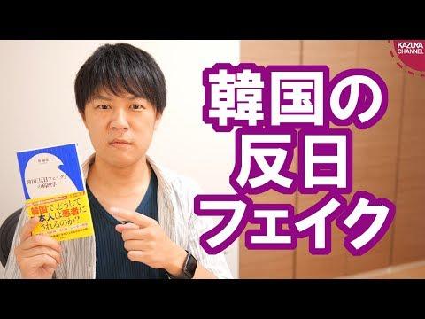 2019/07/24 韓国「反日フェイク」の病理学