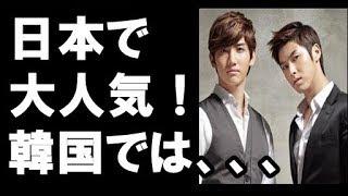 日本で超絶人気の東方神起 韓国での人気について現地記者が語る 東方神起 検索動画 15