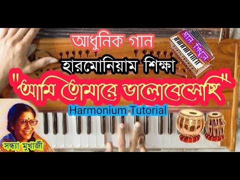 Harmonium Tutorial | AMI TOMARE VALOBESHECI || হারমোনিয়াম শিক্ষা || গান শিখুন || Learn Music thumbnail