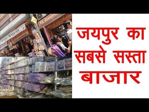 Cheapest Shopping Market in Jaipur