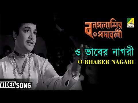 O Bhaber Nagari   Bonpalashir Padabali   Bengali Movie Song   Manna Dey, Swapna Dasgupta