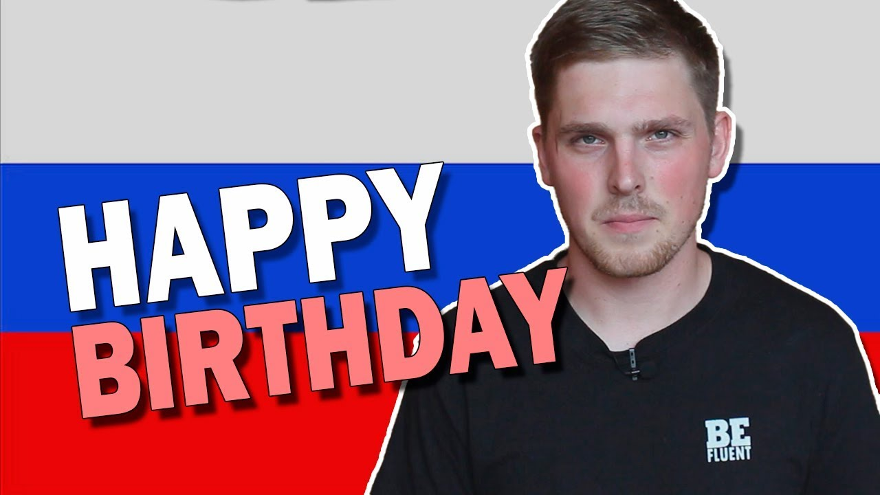 How To Say Happy Birthday In Russian Youtube