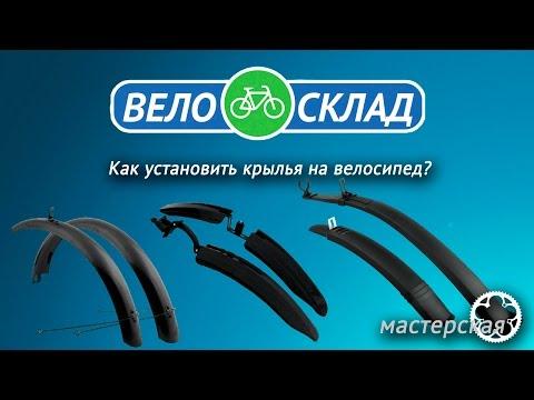 Как установить крылья на велосипед?