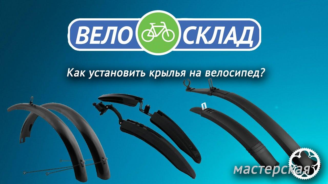 А, между тем, это необходимый и весьма важный аксессуар для прогулочных и городских велосипедов. Крылья на велосипед обеспечивают защиту от летящей из-под колес грязи. Согласитесь, мало приятного, если вас внезапно окатит струя грязной воды из-под переднего колеса, или ощутить ляпающие.