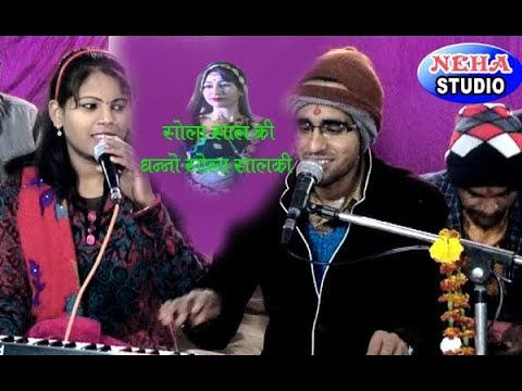 सोला साल की धन्नो सोला सालकी | जयसिंह राजा रामदेवी कॉमेडी लोकगीत पब्लिक हुए फ़िदा