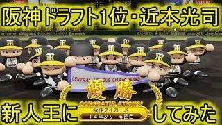 阪神ドラフト1位の近本光司を新人王にして優勝させてみた【パワプロ2018】