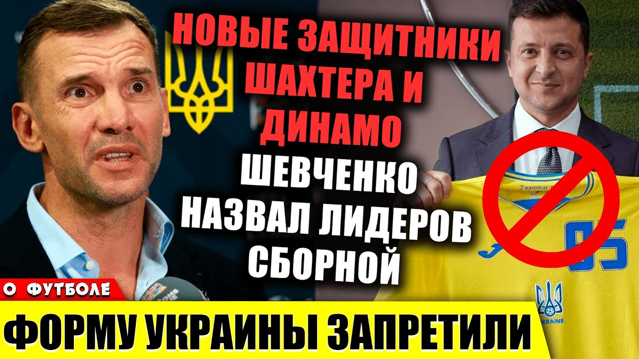 СРОЧНО: Форму сборной Украины на ЕВРО запретили | Трансферы Динамо и Шахтера | Шевченко о лидерах