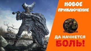 Dark Souls III прохождение на русском. Часть 8