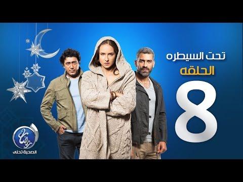 مسلسل تحت السيطرة - الحلقة الثامنة | Episode 08 - Ta7t El Saytara