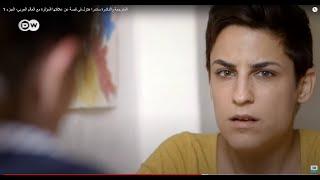 المترجمة والناشرة ساندرا هتزل في قصة عن علاقتها المؤثرة مع العالم العربي- الجزء 1