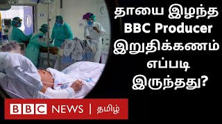 மரணப்படுக்கையில் தாய், நேரில் செல்ல முடியாத BBC producer - இறுதிக்கணம் எப்படி இருந்தது?