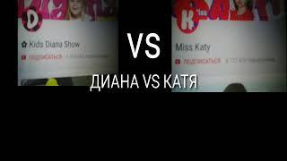KIDS DIANA SHOW VS MISS KATY