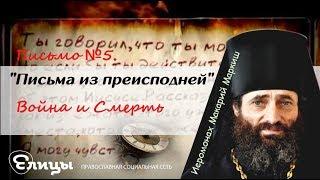 «Письма из преисподней». Письмо №5. Война и Смерть. Иеромонах Макарий Маркиш