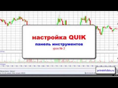 итс Quik расширенное руководство ч.7 - фото 2