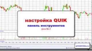 Quik видео инструкция урок №2