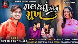 Ajay Thakor Rockstar ॥ Malaktu Anu Mukh ॥ New Gujarati Song 2021