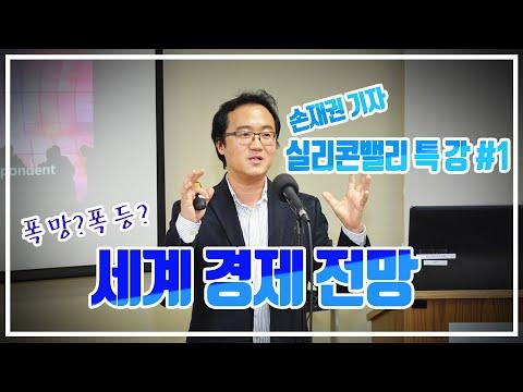[Info/Resource] 2019 기술 트렌드 손재권 기자님