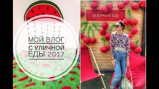 Уличная Еда Киев/ Фестиваль Уличной Еды Июнь 2017/ Ulichnaya eda/ 2017/Розовые волосы
