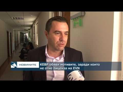 КЕВР обяви мотивите, заради които не отне лиценза на EVN