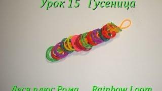 Урок 15. Браслет из резинок Rainbow loom  Гусеница.