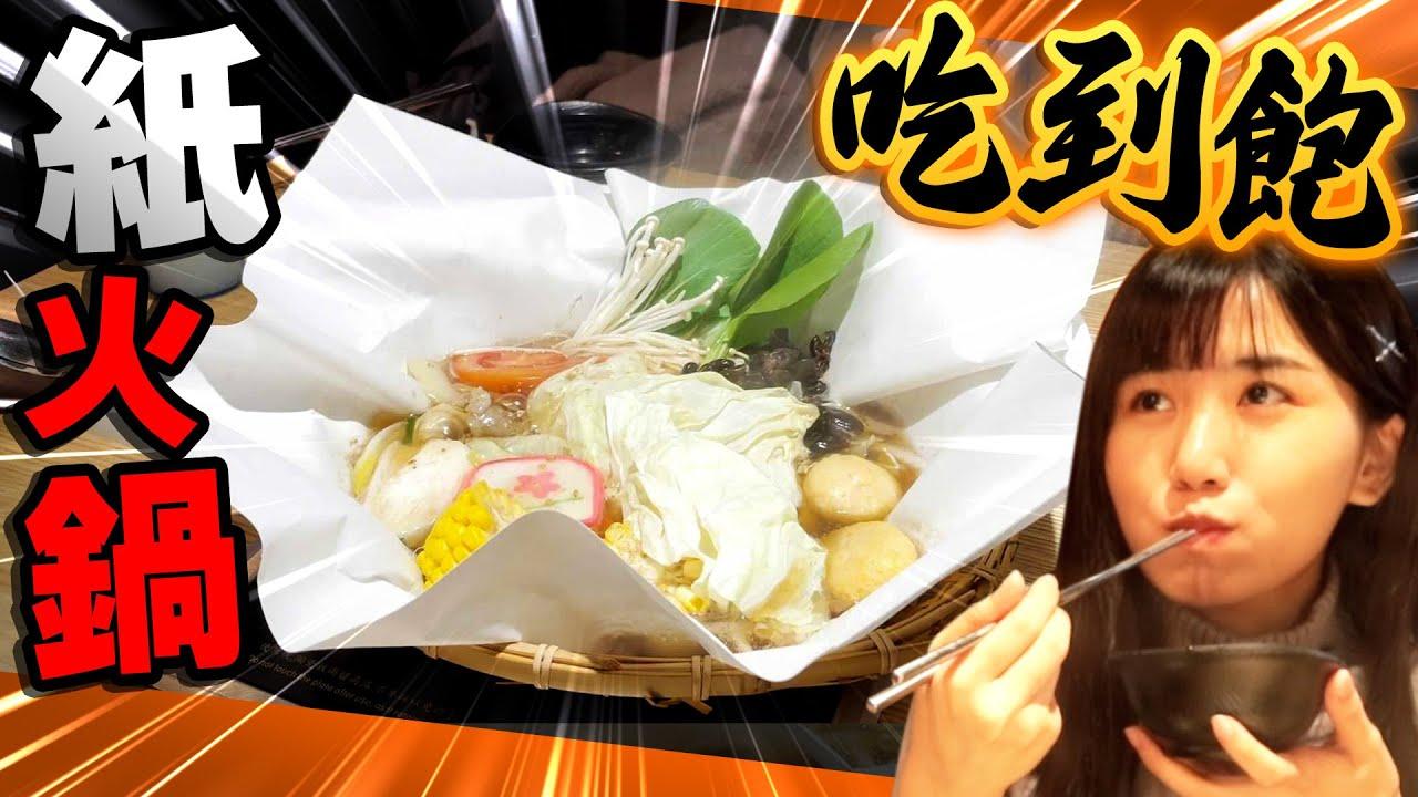 紙火鍋吃到飽特價259元!韓國來的直火蒸&鐵火鍋會好吃嗎!?
