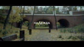 Короткометражный фильм «Надежда»