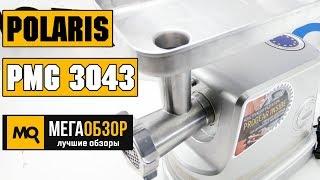 Polaris PMG 3043 ProGear Inside обзор мясорубки