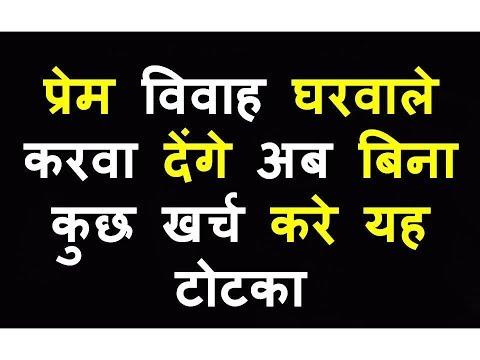 love-marriage-ke-liye-parents-ko-mnane-ke-totke- love-vashikaran-mantra-hindi- -+91-9592314009