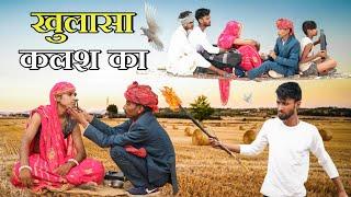 जादुई कलश Part-14 ।। A Rajasthani Short Film ।। Marwadi Masti