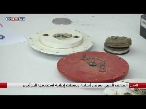 التحالف العربي يعرض أسلحة ومعدات إيرانية استخدمها الحوثيون  - نشر قبل 4 ساعة