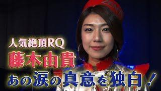 2018 ZENT sweeties のリーダーを務める藤木由貴ちゃん。 日本レースク...