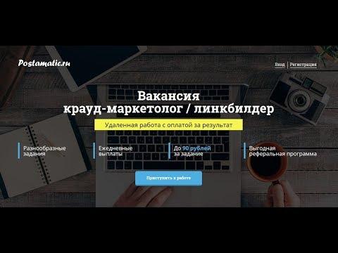 Поиск форума или блога для постинга в сервисе Postamatic.ru