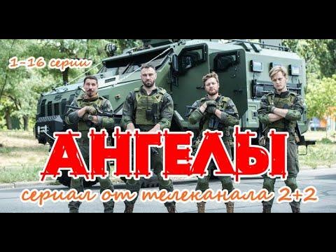 Боевик «Aнгeлы» (2020) 1-15 серия из 16 HD