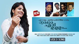 നാഥാ എൻ ഉള്ളം | Nadha en ullam | New Malayalam Christian Devotional Song 2019