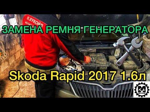 Замена ремня генератора Шкода Рапид 2017 года объем 1.6 - САНЯ МЕХАНИК