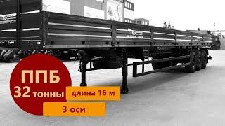Бортовой полуприцеп марки УЗСТ 9174-028Б3 (32 т.)