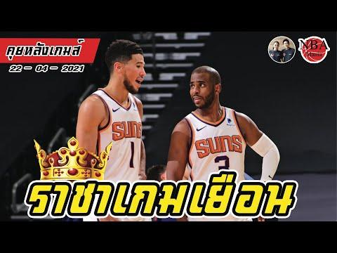 คุยหลังเกมส์EP255: Curry ไม่มาตามนัดเจอ Russ จัด Tripple Double!!
